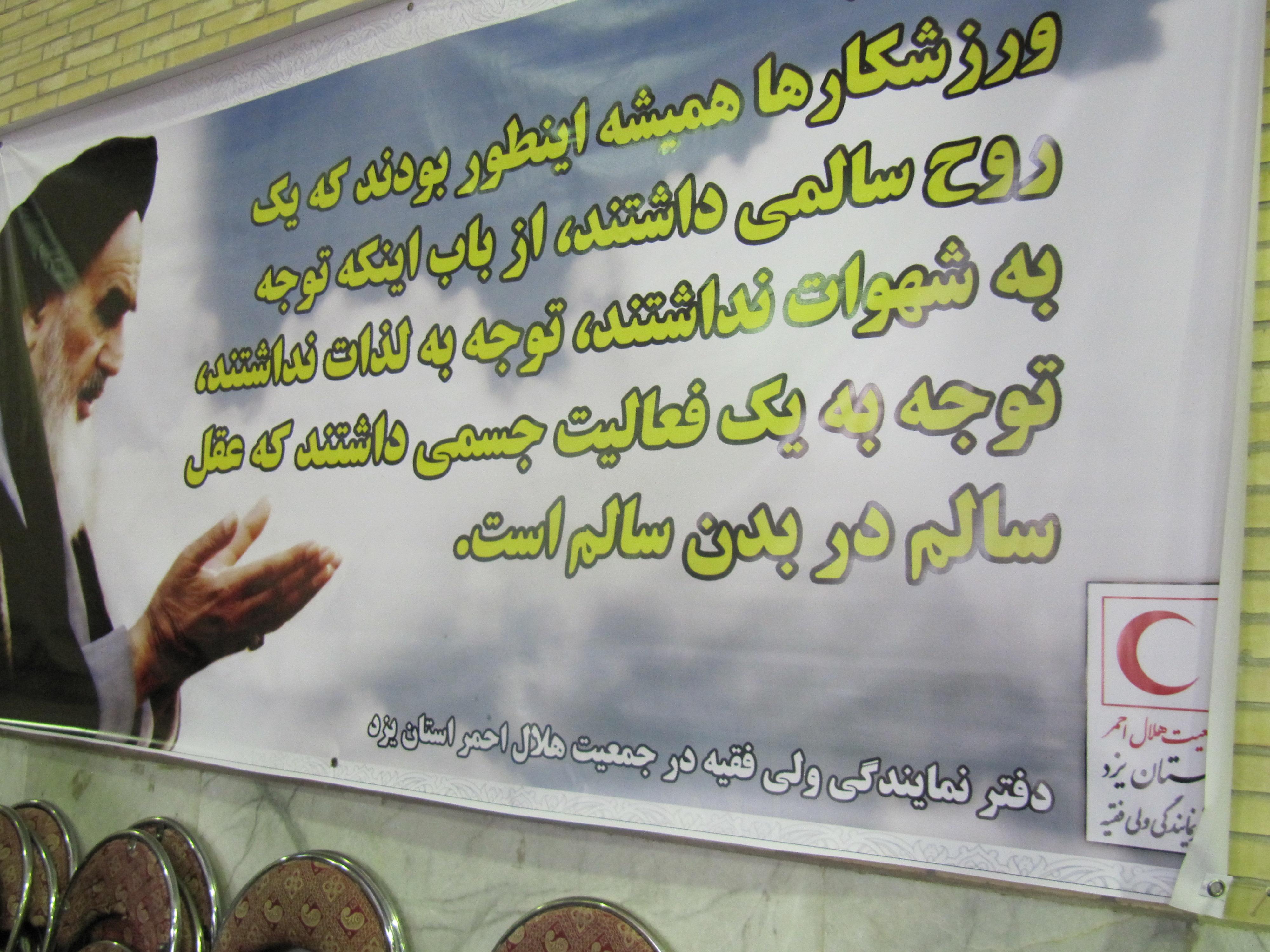 سخنان امام خمینی(ره) درباره ورزشکاران