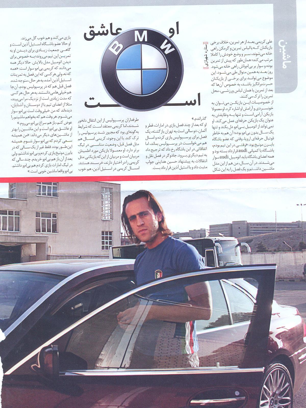 صفحه ای از یک رنگین نامه تبلیغاتی در وصف یک فوتبالیست